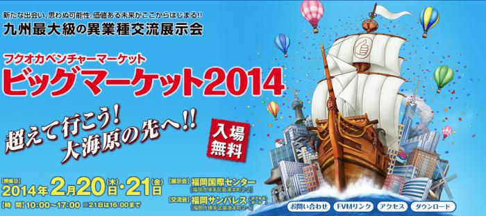 スクリーンショット 2014-02-20 8.24.39